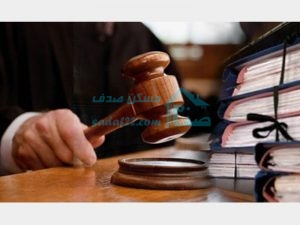 مراکز قضایی منطقه22