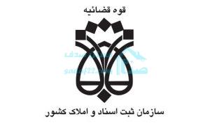 دفاتر اسناد رسمی در شهرک گلستان