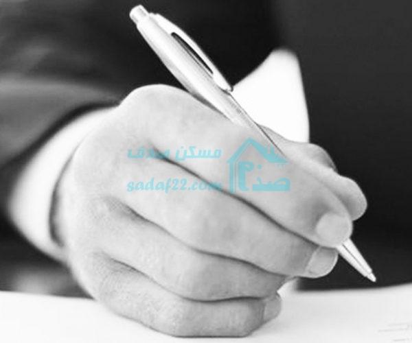 هزینه قرارداد ملکی و اطلاع از نحوه محاسبه کمیسیون ها